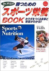 勝つためのDr.平石のスポーツ栄養BOOK―カラダをつくる食事と栄養がわかる!!