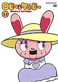 ロビーとケロビー 11[DVD]
