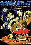 カウボーイビバップ—Wild Man Blues (角川スニーカー文庫)