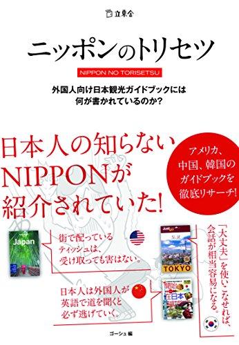 ニッポンのトリセツ 外国人向け日本観光ガイドブックには何が書かれているのか? (立東舎)