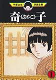 奇子(1) (手塚治虫漫画全集 (197))