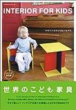 世界のこども家具~INTERIOR FOR KIDS~