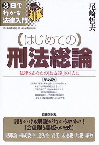 はじめての刑法総論 (3日でわかる法律入門)