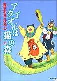 アタゴオルは猫の森 10 (MFコミックス)