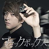 ブラックボックス(初回限定盤 CD+DVD)