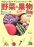 野菜&果物図鑑—栄養と効能がギュッとつまった一冊!