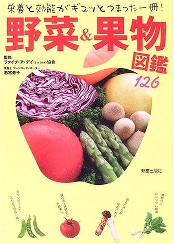 野菜&果物図鑑126