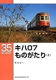 キハ07ものがたり〈上〉 (RM LIBRARY(35))