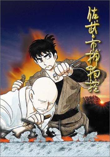 佐武と市捕物控 [DVD]