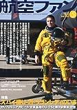 航空ファン 2013年 05月号 [雑誌]