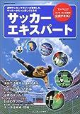 サッカーエキスパート―週刊サッカーマガジンが監修した、サッカーがもっと楽しくなる本 (impress mook―YAHOO!JAPANインターネット検定公式テキスト)