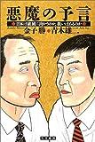 悪魔の予言―日本は破滅に向かうのか、救いはあるのか