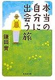 本当の自分に出会う旅 (集英社文庫)
