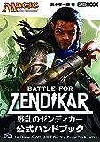マジック:ザ・ギャザリング 戦乱のゼンディカー公式ハンドブック (ホビージャパンMOOK)