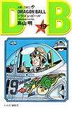 DRAGON BALL 19 (ジャンプ・コミックス)