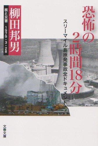 恐怖の2時間18分 (文春文庫)