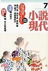 小説現代 2012年 07月号 [雑誌]