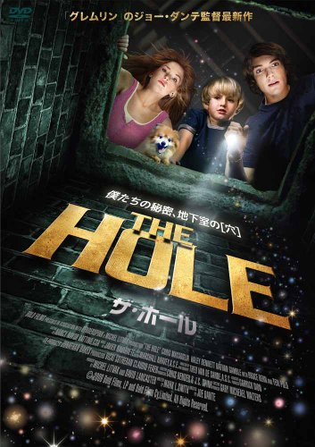 ザ・ホール [DVD]