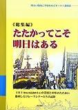 総集編 たたかってこそ明日はある―IHI(旧石川島播磨重工)の差別と40年のたたかい 勝利したリレーランナーたちの記録
