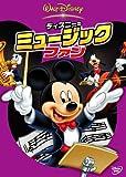 ディズニーのミュージック・ファン [DVD]