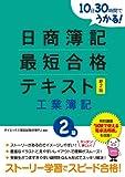 10日30時間でうかる!日商簿記2級最短合格テキスト 工業簿記【新2版】