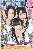 【九州限定版】月刊AKB48新聞 HKT福岡版2012年12月号
