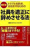 【新訂版】社員を適正に辞めさせる法
