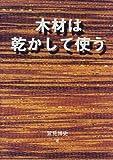 """木材は乾かして使う (""""木""""のシリーズ―木材を生かすシリーズ)"""