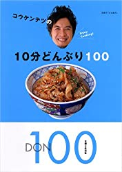 コウケンテツの10分どんぶり100 (別冊すてきな奥さん)