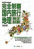 完全制覇国内旅行地理検定試験 平成23年度受験用 (2011)