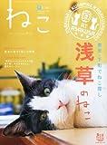 NEKO (ネコ) 2014年 02月号 [雑誌]