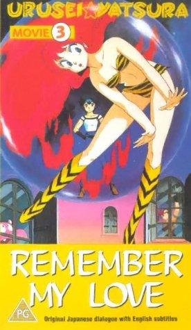 urusei-yatsura-movie-3-remember-my-love-vhs