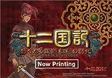 「十二国記 -赫々たる王道 紅緑の羽化-」の画像