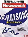 Newsweek (ニューズウィーク日本版) 2012年 3/28号 [雑誌]