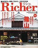 Richer (リシェ) 2011年 08月号 [雑誌]