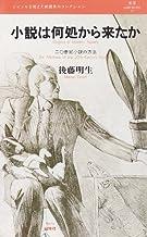 小説は何処から来たか―20世紀小説の方法 (叢書 L'ESPRIT NOUVEAU)