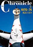 ザ・クロニクル 戦後日本の70年 6 1970-74 成長の歪み (the Chronicle)