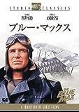 ブルー・マックス [DVD]