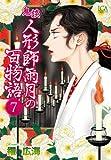 鬼談人形師雨月の百物語 7 (LGAコミックス)