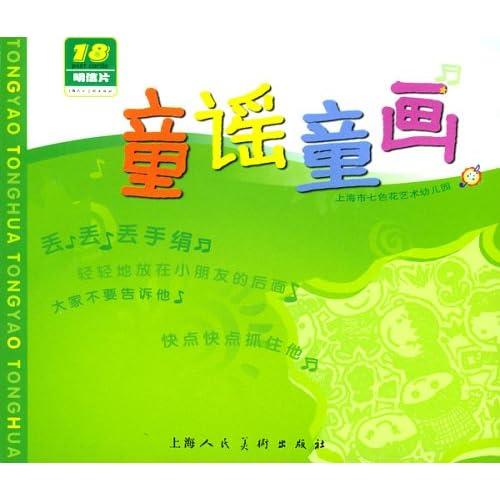 明信片:童谣童画/上海市七色花艺术幼儿园:图书比价