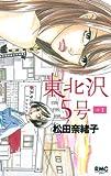 東北沢5号 1 (りぼんマスコットコミックス クッキー)