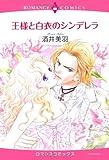 王様と白衣のシンデレラ (エメラルドコミックス ロマンスコミックス)