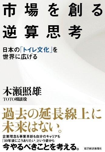 市場を創る逆算思考: 日本の「トイレ文化」を世界に広げる
