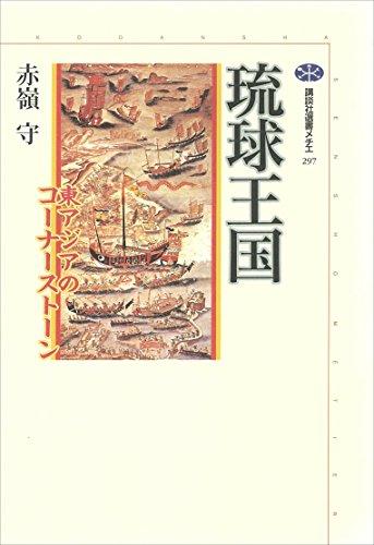 琉球王国 東アジアのコーナーストーン (講談社選書メチエ)