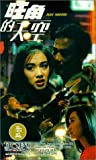 echange, troc Man Wanted [VHS] [Import USA]