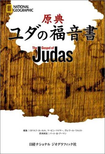 原典 ユダの福音書