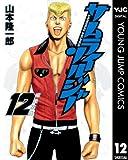 サムライソルジャー 12 (ヤングジャンプコミックスDIGITAL)
