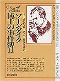 ソーンダイク博士の事件簿 (2) (創元推理文庫 (175-2) シャーロック・ホームズのライヴァルたち)