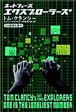 1は孤独な数字—ネットフォース・エクスプローラーズシリーズ〈03〉