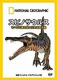 DVD スピノサウルス サハラに眠る謎の巨大肉食恐竜